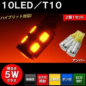 BREEZY/NANIYA T10専用 ウェッジ球 10SMD LEDバルブ アンバー 2個セット A10S-A|miyako-kyoto