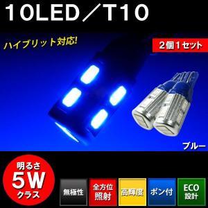 BREEZY/NANIYA T10専用 ウェッジ球 10SMD LEDバルブ ブルー 2個セット A10S-B|miyako-kyoto