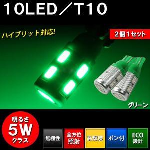 BREEZY/NANIYA T10専用 ウェッジ球 10SMD LEDバルブ グリーン 2個セット A10S-G|miyako-kyoto