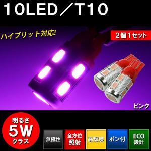 BREEZY/NANIYA T10専用 ウェッジ球 10SMD LEDバルブ ピンク 2個セット A10S-P|miyako-kyoto