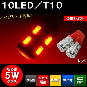 BREEZY/NANIYA T10専用 ウェッジ球 10SMD LEDバルブ レッド 2個セット A10S-R|miyako-kyoto