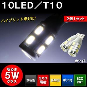 BREEZY/NANIYA T10専用 ウェッジ球 10SMD LEDバルブ ホワイト 2個セット A10S-W|miyako-kyoto
