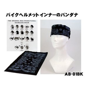 ネコポス可 吸汗バンダナ(ヘルメットインナー)ブラック AB-01BKタイプ:筒型アレンジOK バンダナ(ヘルメットインナー)ブラック AB-01BK|miyako-kyoto