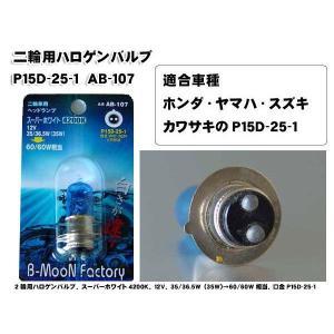 2輪用ハロゲンバルブ、スーパーホワイト4200K/12V/35/36.5W(35W)→60/60W相当/口金P15D-25-1|miyako-kyoto