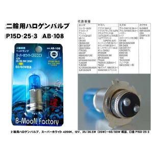 2輪用ハロゲンバルブ、スーパーホワイト4200K/12V/35/36.5W(35W)→60/60W相当/口金P15D-25-3|miyako-kyoto