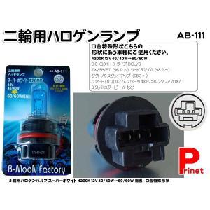 2輪用ハロゲンバルブ AB-111 スーパーホワイト4200K/12V/40/40W→60/60W相当/口金特殊形状|miyako-kyoto