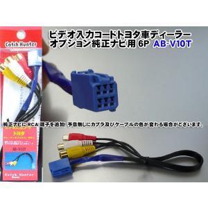ビデオ入力コード・ビデオ入力ハーネス6P トヨタ車ディーラーオプション純正ナビ用 AB-V10T|miyako-kyoto