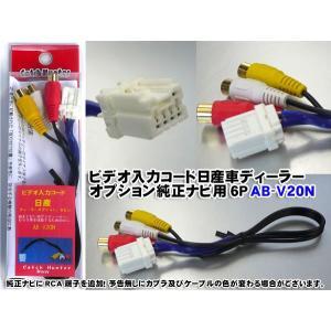 ビデオ入力コード・ビデオ入力ハーネス・VTRアダプター 6P日産車ディーラーオプション純正ナビ用 AB-V20N|miyako-kyoto