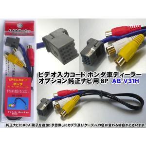 ビデオ入力コード・ビデオ入力ハーネス・VTRアダプター 8P ホンダ車ディーラーオプション純正ナビ用 AB-V31H|miyako-kyoto