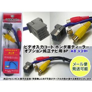 ビデオ入力コード・ビデオ入力ハーネス 8P ホンダ車ディーラーオプション純正ナビ用 AB-V31H|miyako-kyoto