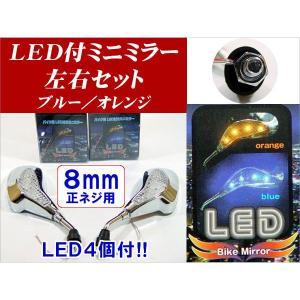 8mm左右/オレンジバイク用 LED付き ミニミラー ABM-3LB8-ABM-4LB8|miyako-kyoto