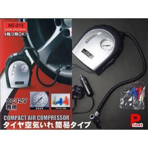 セール タイヤ空気いれ12V用コンパクトエアコンプレッサー 4輪/2輪OK|miyako-kyoto