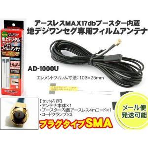 フィルムアンテナ SMA アンテナ ワンセグ 地デジ 高感度ブースター 日本製 AD-1000U|miyako-kyoto