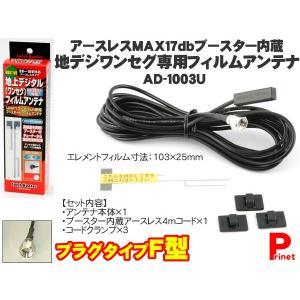 送料お得 ネコポス可 F型 カーアンテナ ワンセグ 地デジ フィルムアンテナ 高感度ブースター 日本製(アースレス)AD-1003U miyako-kyoto