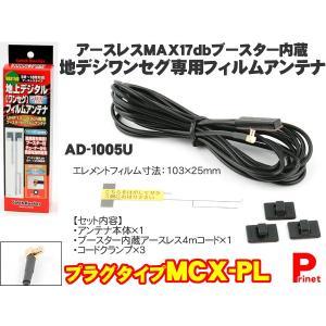 送料お得 ネコポス可 MCX-PL用 カーアンテナ ワンセグ 地デジ フィルムアンテナ CN-MP50D他 高感度ブースター 日本製AD-1005U|miyako-kyoto