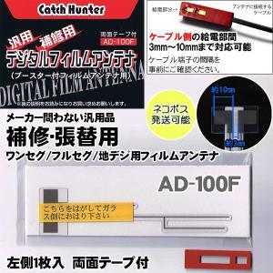 カーナビフィルムアンテナ 補修用 地デジフィルムアンテナ 日本製  貼り方 AD-100F 両面テープ付 日本製|miyako-kyoto