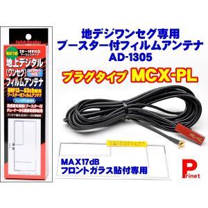 送料お得 ネコポス可 MCX-PL用 カーアンテナ ワンセグ 地デジ フィルムアンテナ CN-MP50D他 高感度ブースター 日本製 AD-1305|miyako-kyoto