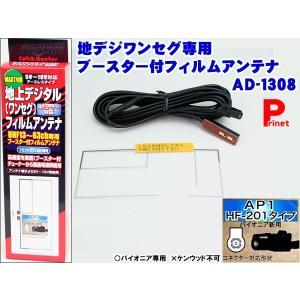 MAX17dBブースター内蔵地上波デジタル ワンセグ フィルムアンテナ AP1・HF-201パイオニア用 AD-1308|miyako-kyoto