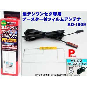MAX17dBブースター内蔵地上波デジタル ワンセグ フィルムアンテナ AK02・HF-201ケンウッド新用 AD-1309|miyako-kyoto
