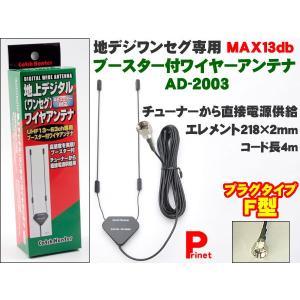 送料お得 ネコポス可 F型ワンセグ・地デジ 高感度ブースター・日本製 ワイヤーアンテナ AD-2003 miyako-kyoto