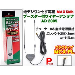 送料お得 ネコポス可 MCX-Pワンセグ・地デジ 高感度ブースター・日本製 ワイヤーアンテナ パナソニック CN-MP50D他 AD-2005|miyako-kyoto