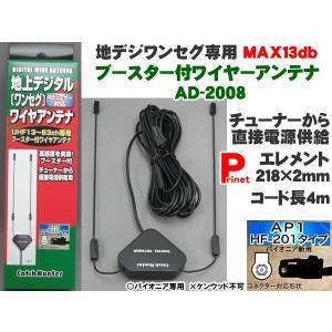 送料お得 ネコポス可 パイオニアHF-201端子用 地デジ・ワンセグ 4チューナー対応 MAX13dbブースター内蔵 ワイヤーアンテナ AD-2008|miyako-kyoto