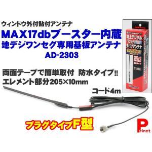 送料お得 ネコポス可 F型 ワンセグ・地デジ 防水・外張り基板アンテナ 高感度ブースター・日本製 AD-2303 miyako-kyoto