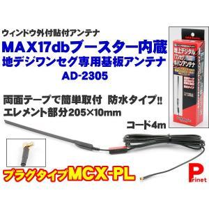 送料お得 ネコポス可 MCX-P ワンセグ・地デジ 防水・外張り基板アンテナ 高感度ブースター・日本製 パナソニック CN-MP50D他 AD-2305|miyako-kyoto