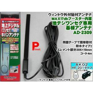 送料お得 ネコポス可 AK02・ケンウッドHF-201用 MAX17dbブースター内蔵 地上デジタル・ワンセグ基板アンテナ AD-2309 カーアンテナ|miyako-kyoto
