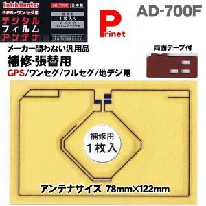 車載GPSワンセグ地デジ用の補修用フィルムアンテナ カーアンテナ 補修用 GPS ワンセグ 地デジ用 機種を問わない汎用品 AD-700F 両面テープ付 日本製|miyako-kyoto
