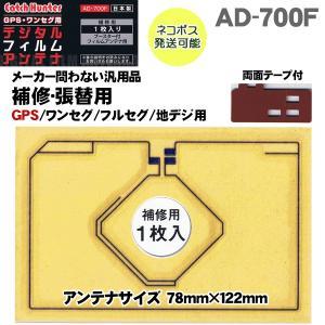 補修用フィルムアンテナ GPS ワンセグ 地デジ用 機種を問わない汎用品 AD-700F 両面テープ付 日本製|miyako-kyoto