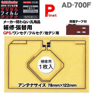 車載GPSワンセグ地デジ用の補修用フィルムアンテナ カーアンテナ 補修用 GPS ワンセグ 地デジ用 汎用品 AD-700F 両面テープ付 日本製|miyako-kyoto