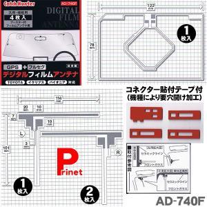 補修用フィルムアンテナ 車載GPS/ワンセグ/地デジ用 4枚セット 両面テープ付 AD-740F|miyako-kyoto