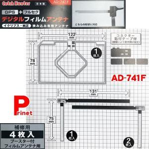 デジタルフィルムアンテナ イクリプス対応 補修用GPS+フルセグ 挟み込み専用アンテナ 4枚セット 両面テープ付 日本製 AD-741F|miyako-kyoto