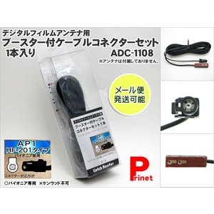 送料お得 ネコポス可 HF201-AP1 ワンセグ 地デジ用 ブースター付き ケーブルコネクターセット パイオニア用 1本入り 品番ADC-1108|miyako-kyoto