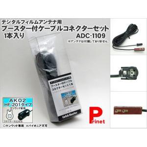 送料お得 ネコポス可 HF201-AK02 ワンセグ 地デジ用 ブースター付き ケーブルコネクターセット 1本入り ケンウッド用 品番ADC-1109|miyako-kyoto