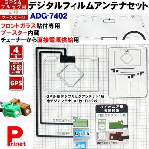 パイオニア用GT16端子対応 GPS・フルセグTV用フィルムアンテナ4枚組+ブースター内蔵ケーブルセット ADG-7402|miyako-kyoto