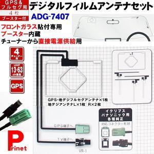 イクリプス/パナソニック用 VR-1端子対応 GPS・フルセグTV用フィルムアンテナ4枚組+ブースター内蔵ケーブルセット ADG-7407|miyako-kyoto