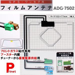 パイオニア用 GT16端子対応 GPS・ワンセグTV用フィルムアンテナ+ブースター内蔵ケーブルセット ADG-7502|miyako-kyoto