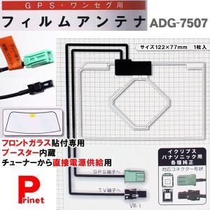 イクリプス/パナソニック用 VR-1端子対応 GPS・ワンセグTV用フィルムアンテナ+ブースター内蔵ケーブルセット ADG-7507|miyako-kyoto