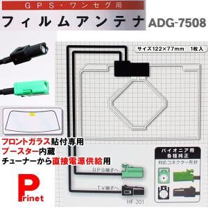 パイオニア用 HF-201端子対応 GPS・ワンセグTV用フィルムアンテナ+ブースター内蔵ケーブルセット ADG-7508|miyako-kyoto