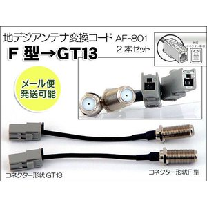 お得投函可 F型→GT13地デジアンテナ変換コード 2本セット AF-801|miyako-kyoto