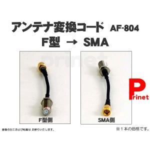 お得投函可 TV用 F型→SMA変換ケーブル AF-804|miyako-kyoto