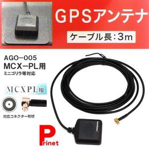 MCX-PL用 3mケーブル付きGPSアンテナ マグネット貼付 ミニゴリラ等対応 AGO-005|miyako-kyoto