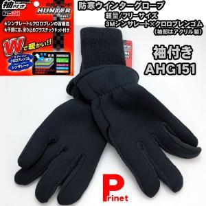 ウインターグローブ 袖付きなので風邪が手首の隙間からはいってこない AHG151 当日・翌日出荷可能|miyako-kyoto