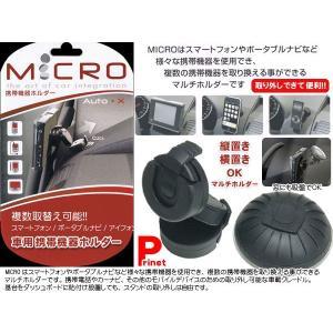 セール スマホ用 携帯機器 ホルダー MICRO スマートフォン/ポータブルナビ車載用/カー用品|miyako-kyoto