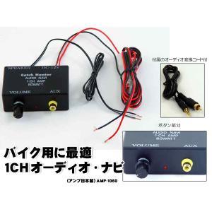 バイク用 1CH  オーディオ・ナビ (アンプは日本製) iPod対応|miyako-kyoto