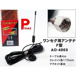 F型ワンセグ 地デジ用 カーアンテナAO-4003 miyako-kyoto