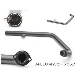 ホンダエイプ 50APE50用 マフラー ブラック|miyako-kyoto