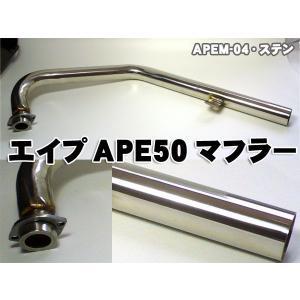 ホンダ/エイプ APE50マフラー APEM-04・ステン|miyako-kyoto